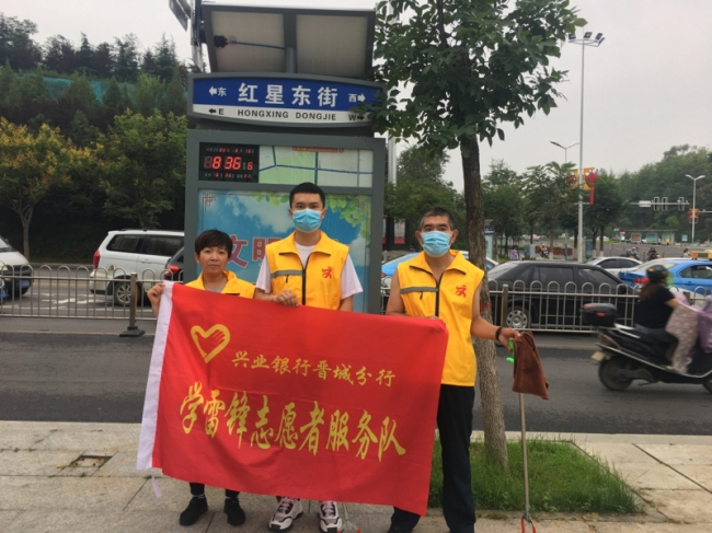 兴业银行晋城分行8.16红星东街志愿活动